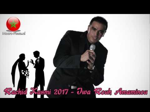 Rachid Kasmi 2017 - Iwa Rouh Amaminou