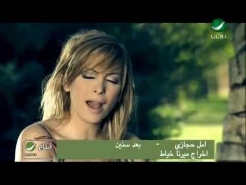 Amal Hijazi Baad Sneen -  امل حجازى - بعد سنين