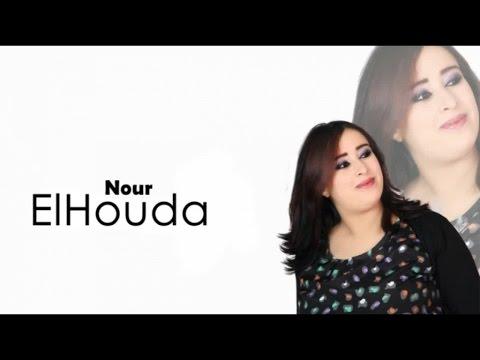 Nour El Houda - Aouan Daii Yabran