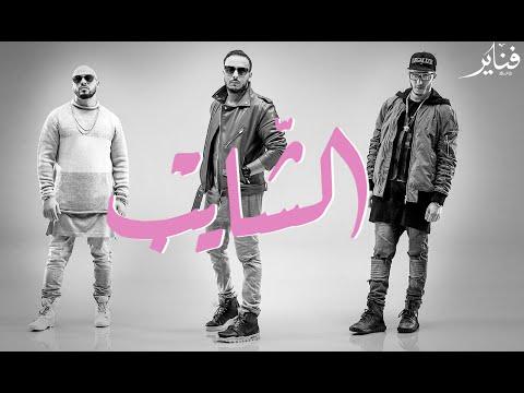 Fnaïre 2017 - Chayeb /  فناير - الشايب
