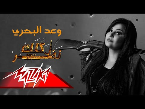 Kolak Nazar - Waad Albahri / كلك نظر - وعد البحرى