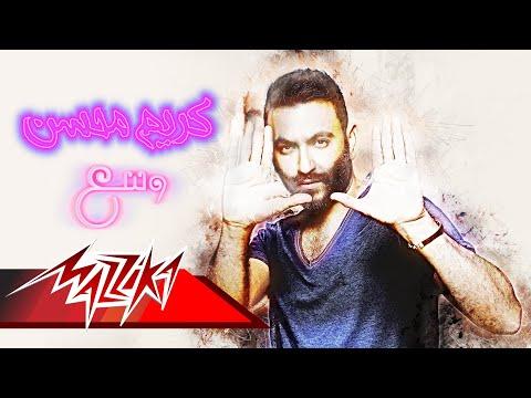 Wassa3 Wassa3 - Karim Mohsen / وسع وسع - كريم محسن