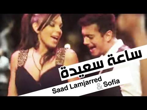 Saad Lamjarred / Sofia Mountassir - Sa3a Sa3ida | سعد لمجرد و صوفيا منتصر - ساعة سعيدة