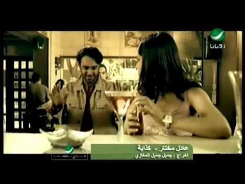 Adel Mukhtar Kazzaba عادل مختار -  كذابة