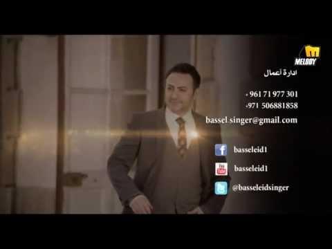Bassel Eid - Shefafa El Homr / باسل عيد - شفافا الحمر
