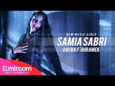 Samia Sabri - Dayba Fghramek  سامية صبري - دايبة فغرامك