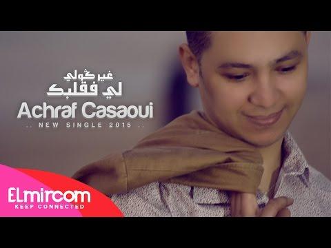 Achraf Casaoui - Rir Gouli Li f9albek - أشرف الكازاوي - غير قولي اللي في قلبك