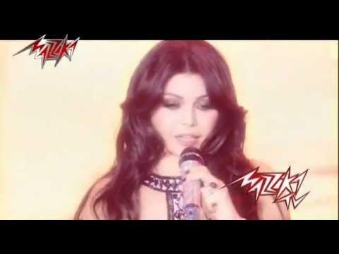 Tesmahli - Haifa Wehbe تسمحلى ادلعك - حفلة - هيفاء وهبى
