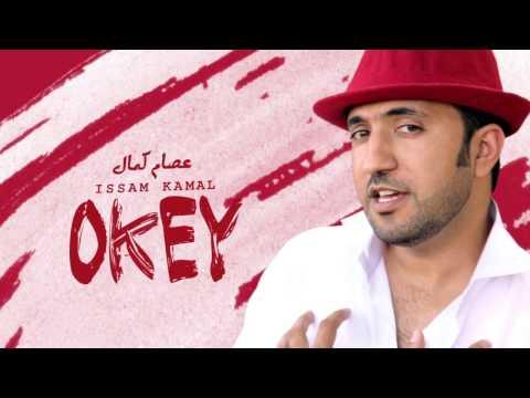 Issam Kamal - Okey / عصام كمال - أوكي