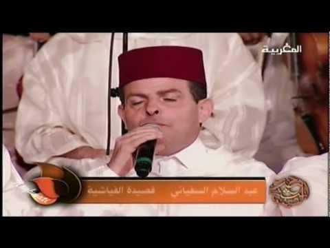 الطرب الأندلسي ـ عبدالسلام السفياني ـ الفياشية