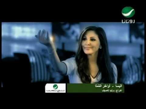 Elissa Awakher Al Shita اليسا - او خر الشتا