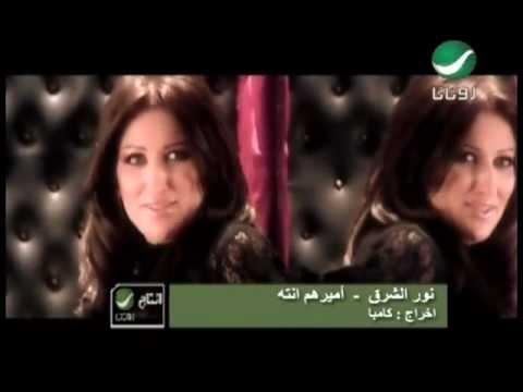 Noor Al Sharq Amirahoum Inta نور الشرق - اميرهم انته