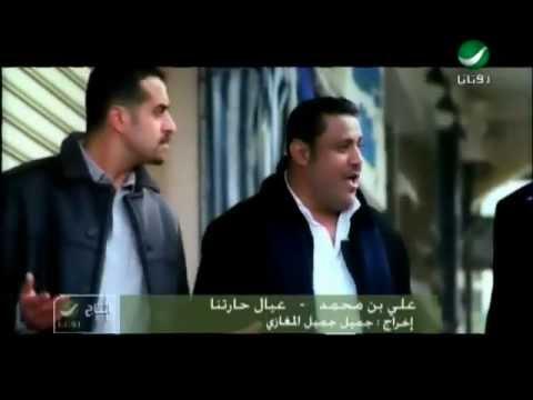 Ali Bin Mohammed Iyal Hartna  -  على بن محمد -  عيال حارتنا