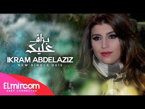 Ikram Abdelaziz - Bezaf 3lik - إكرام عبد العزيز - بزاف عليك 2015