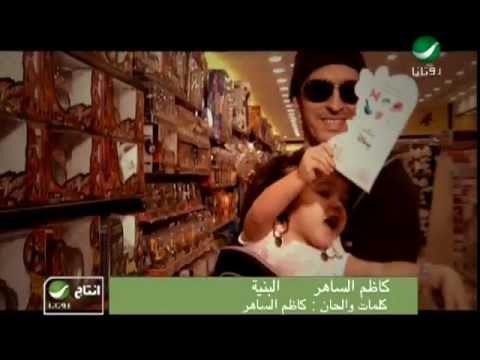 Kadim Al Saher El Bnyah -  كاظم الساهر -  البنية