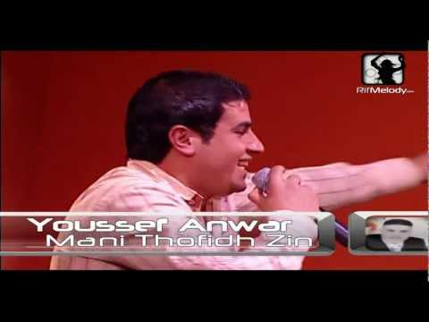 Youssef Anwar 2011 - Mani Thofidh Zin HD