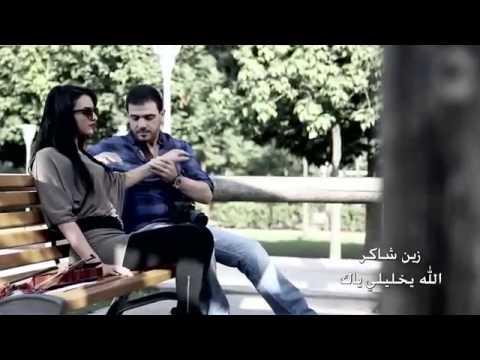 Zein Shaker - Allah Ykhalili Yak / زين شاكر - الله يخليلي ياك