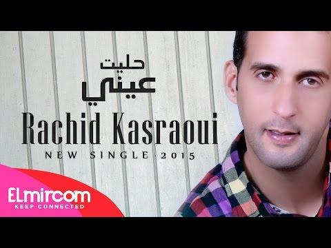 Rachid Kasraoui - Halit 3ini  حليت عيني 2015