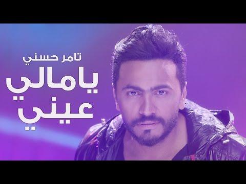 Tamer Hosny - Ya Mali Aaeny video clip  / كليب يا مالي عيني -  تامر حسني