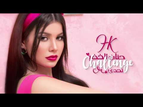 Hanane El Khader - Challenge / حنان الخضر - تحدي