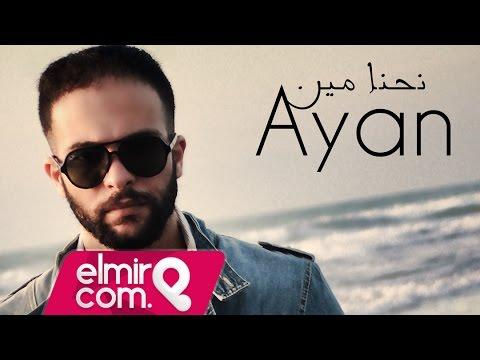Ayan - Nehna Min - أيان - نحنا مين 2015