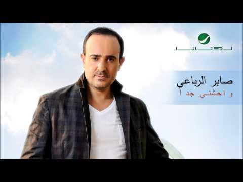 Saber Al Rebai - Wa7eshni Gedan / صابر الرباعي - واحشني جداً