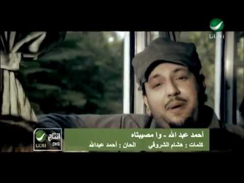 Ahmad Abdallah Wamousibatah -  احمد عبد الله - وامصيبتاه