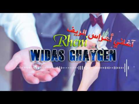 Wayway & Abdo 2017 - Widas Ghayagen Rhani