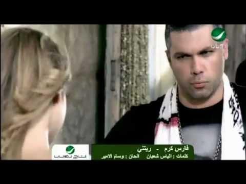 Fares Karam Ritanee فارس كرم - ريتنى