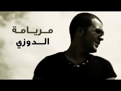 lala maryama douzi mp3