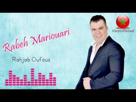 Rabah Mariouari 2017 - Rahjab Oufous