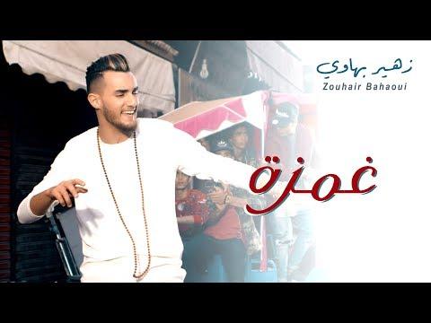 Zouhair Bahaoui - Ghamza 2017  زهير البهاوي - غمزة