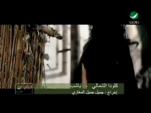 Clauda Chemali Ya Shabb -   كلودا الشمالى  -  ياشب