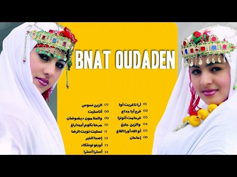 Bnat Oudaden - ALBUM COMPLET HD - Ara Taghrit