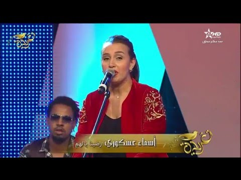 Saida Fikri & Asmaa Askouri  - Rdina Belham / رضينا بالهم