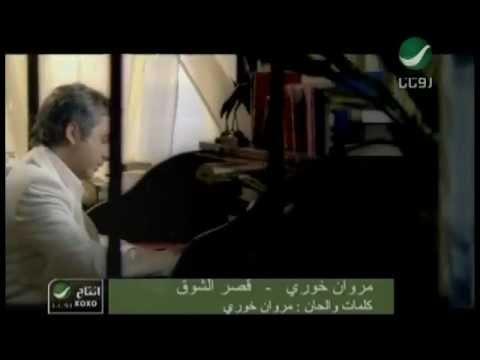 Marwan Khoury Asr El Shoa مروان خورى - قصر الشوق