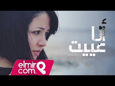 Btissam Hadri - Ana Ayit | إبتسام الهدري ـ أنا عييت 2015