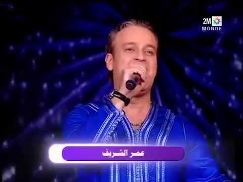 Omar Cherif  2014  عمر الشريف  - عجبوني العيالات