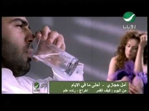 Amal Hijazi Ahla Ma Fi El Ayam -  امل حجازى - احلى ما فى الايام