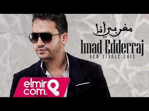 Imad Edderraj - Maghribi Ana | عماد الدراج -  مغربي أنا 2015