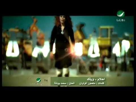 Ahlam Weilak -  احلام - ويلك