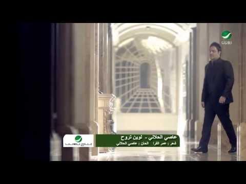 Assi El Hallani - La Wein Trouh Clip / عاصي الحلاني لوين تروح