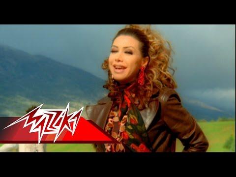 Beyelbalak - Nawal El Zoghby بيلبقلك - نوال الزغبى