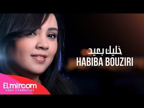 Habiba Bouziri - Khalik B3id | حبيبة بوزيري - خليك بعيد