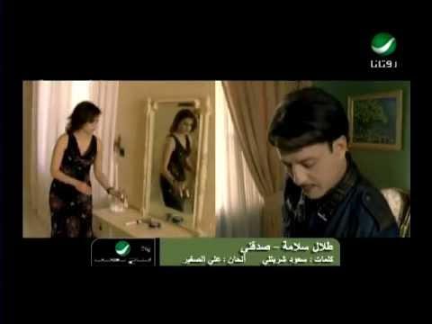 Talal Salamah Sadeqni طلال سلامة - صدقنى