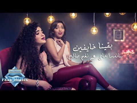 Sandra Haj & Nagham Saleh - Baena Khayfeen / ساندرا حاج و نغم صالح - بقينا خايفين