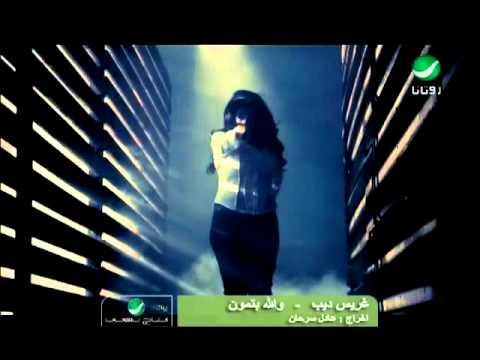 Grace Deeb Wallah Betmoun -  غريس ديب - والله بتمون