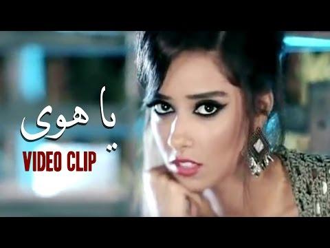 Balqees Fathi - Ya Hawa - بلقيس احمد فتحي يا هوى