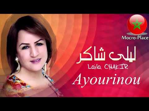 Laila Chakir 2017 - Ayourinou