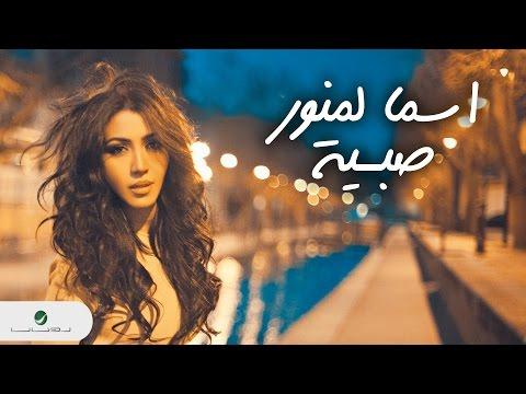 Asma Lmnawar 2017 - Sabiya  / اسما لمنور - صبية